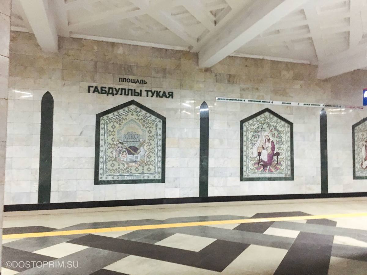 "Станция метро ""Площадь Габдуллы Тукая"" в Казани"