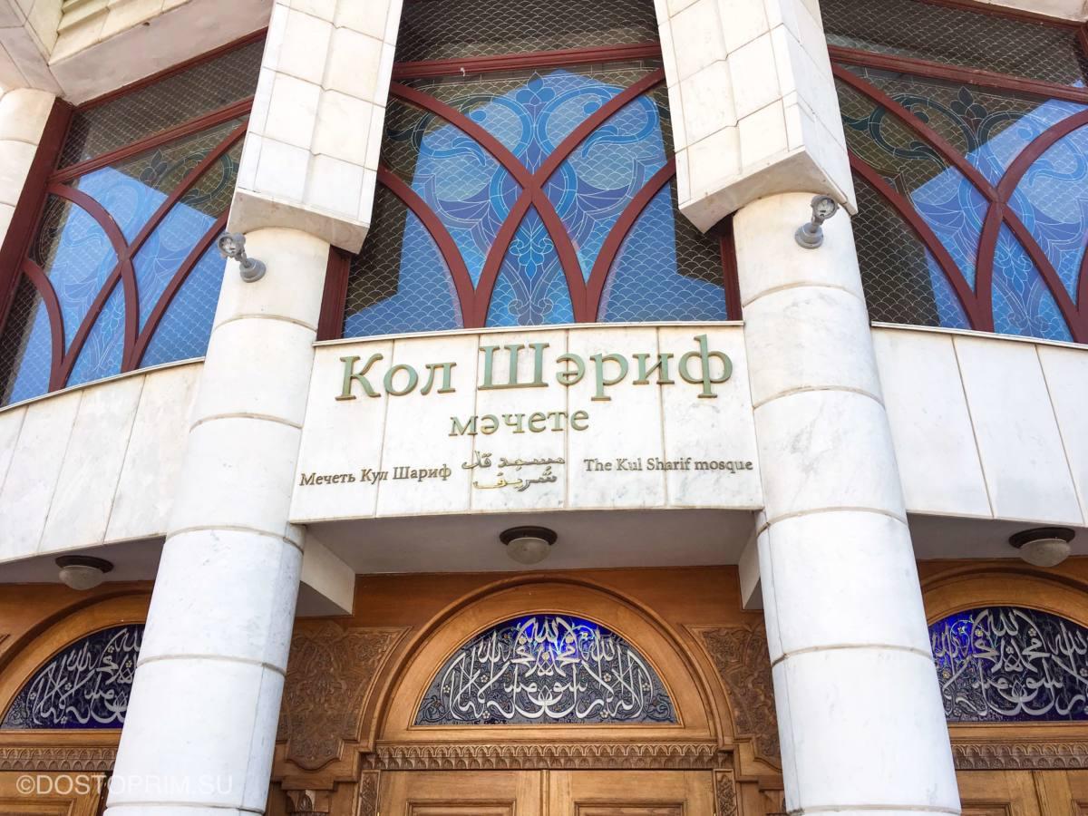 Вход в мечеть Кул Шариф